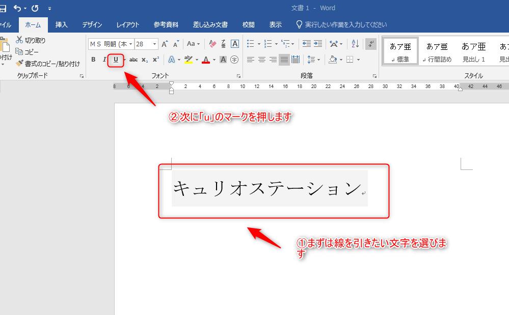 文字を入力して下線を引くボタンの場所を示しているワードの画像