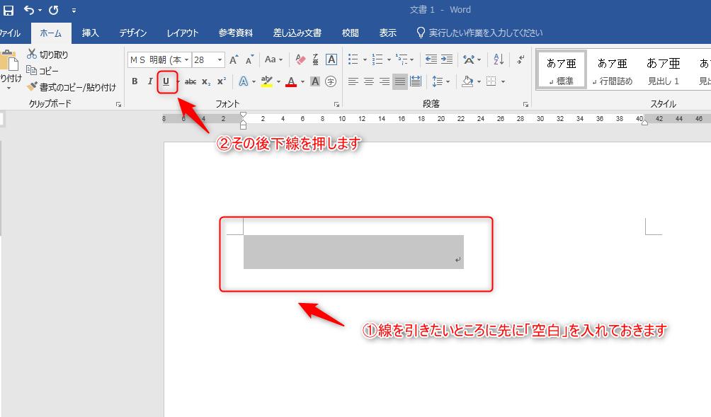 空白を入力して下線を引くボタンの場所を示しているワードの画像
