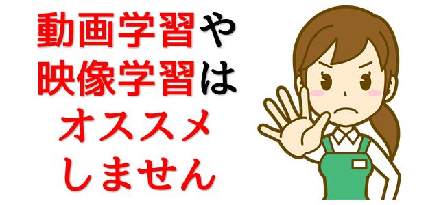 オススメしませんを手を前に出しストップで表現している女性の画像