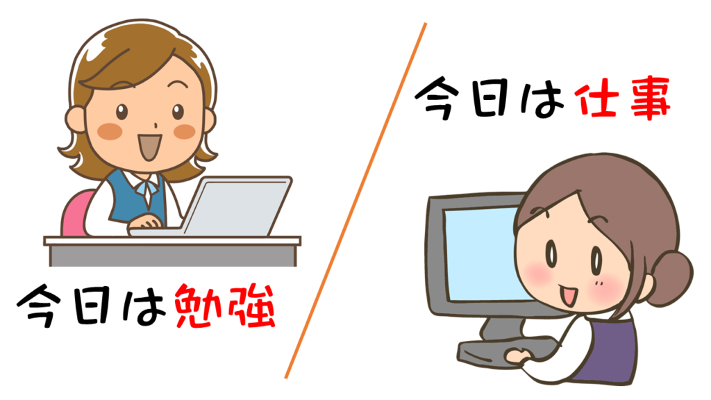 勉強と仕事を表現している画像