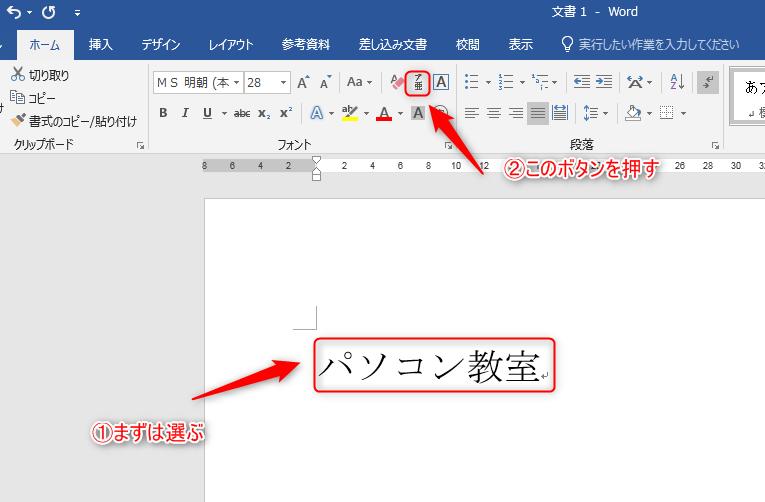 文字を入力してルビボタンがある場所を示しているワードの画像