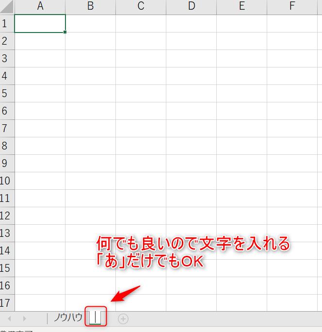 シートの見出しにカーソルを合わせ文字を入力する説明をしているエクセルの画像