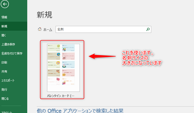 検索結果が表示されたものを示しているエクセルの画像