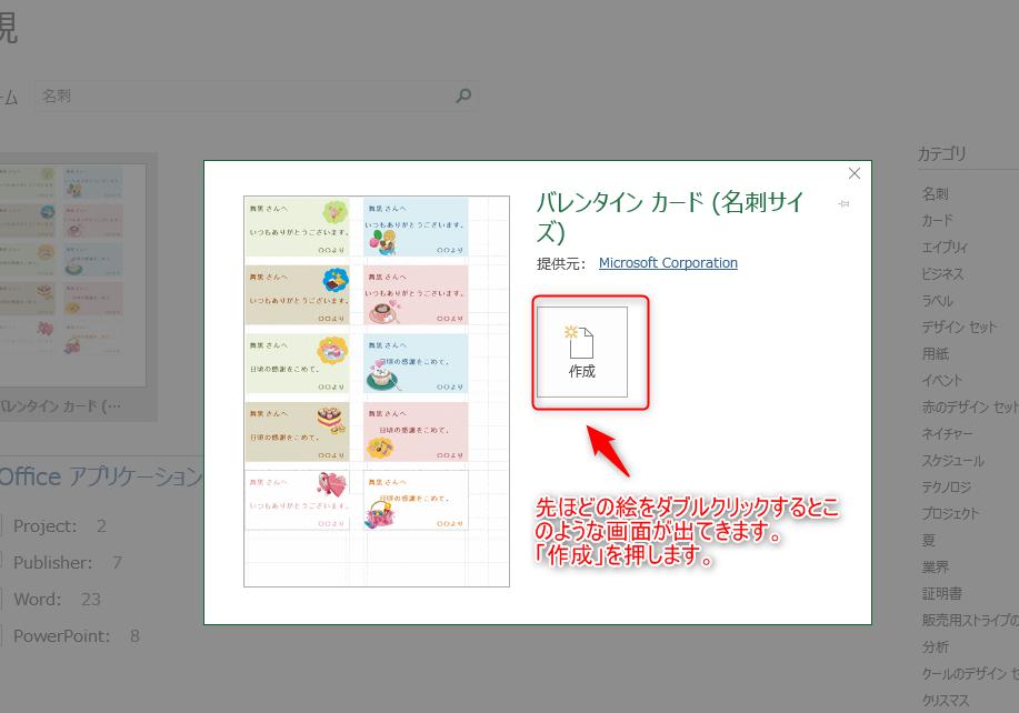作成ボタンの場所を示すエクセルの画像