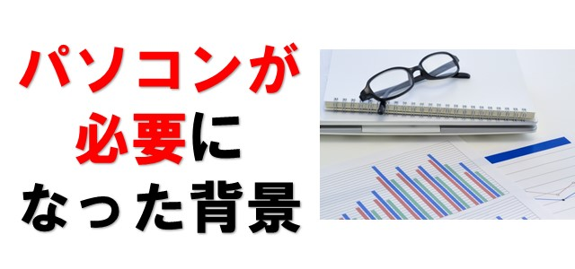 パソコンが必須になった背景を表現している画像