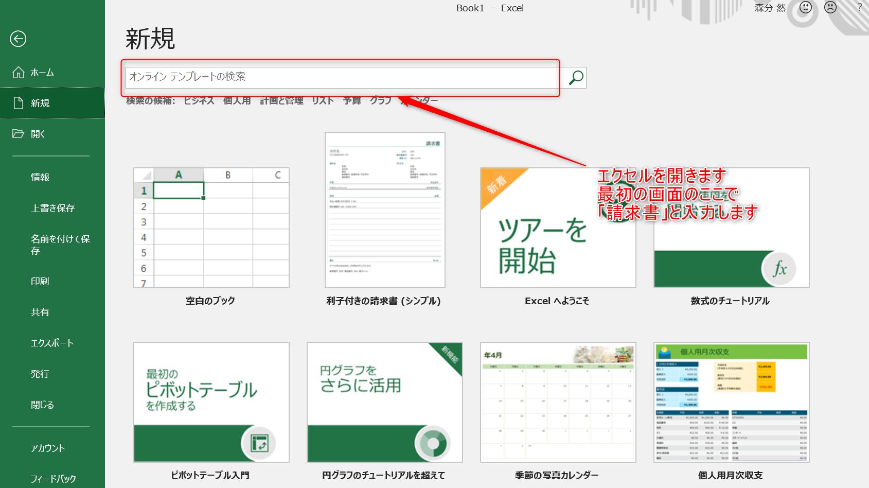 検索ボックスに請求書と入力しているエクセルの画像