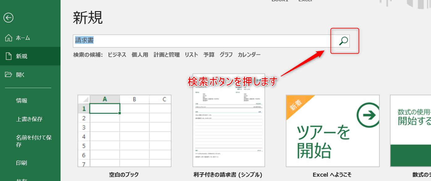 検索ボタンの場所を示しているエクセルの画像