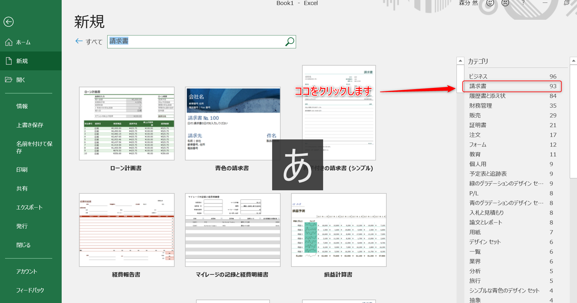 検索結果が表示されているエクセルの画像