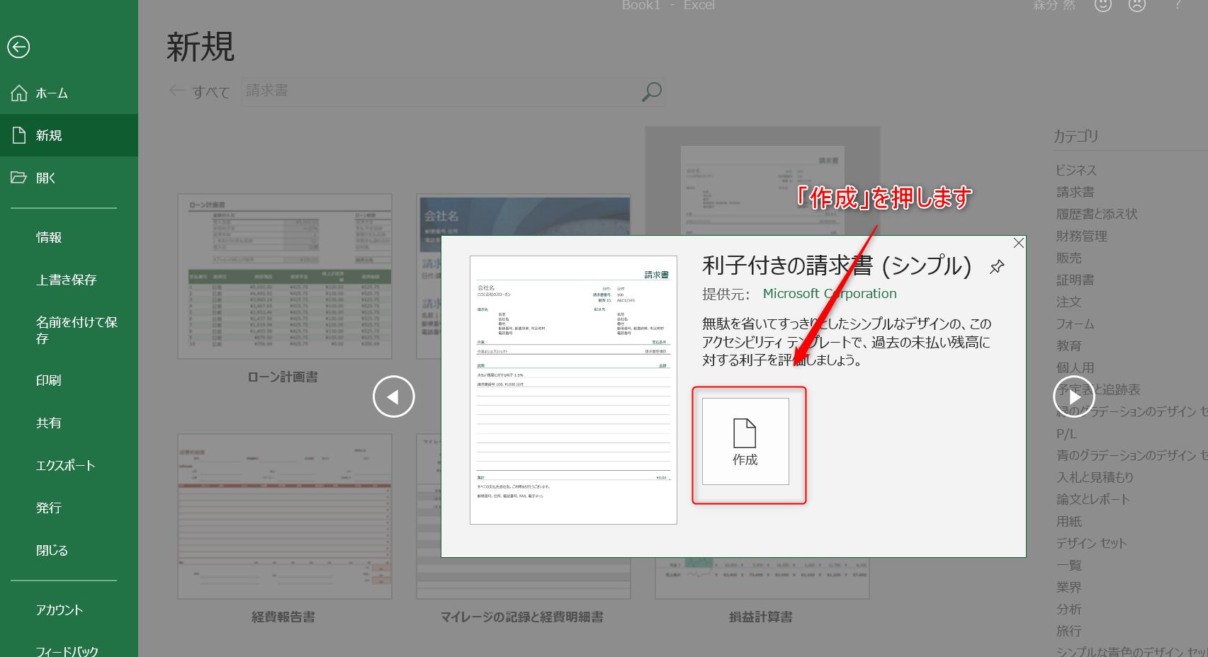作成ボタンの場所を示しているエクセルの画像