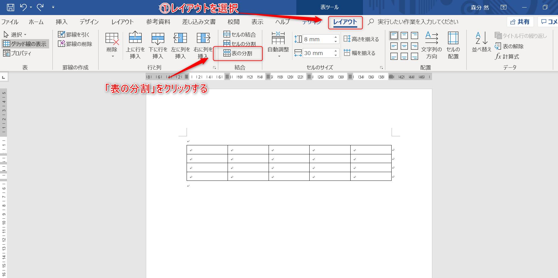 表の分割ボタンの場所を示しているワードの画像