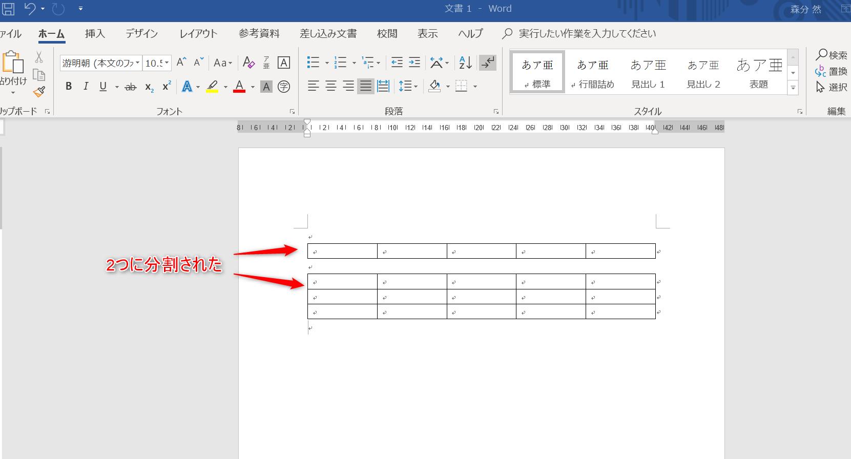 表の分割ボタンを押した結果を示しているワードの画像