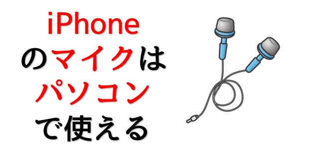 Iphoneのマイクを表現している画像