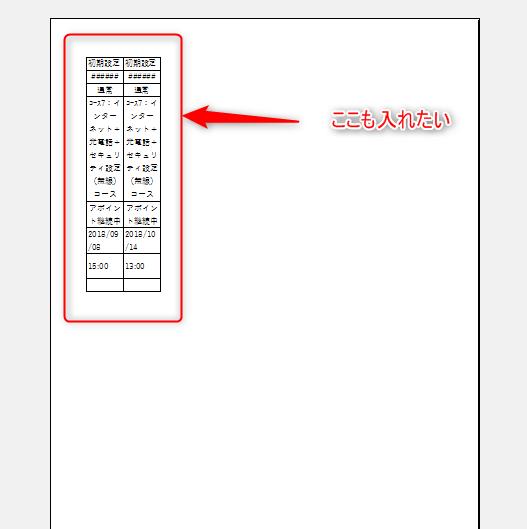はみ出した表を示しているエクセルの画像