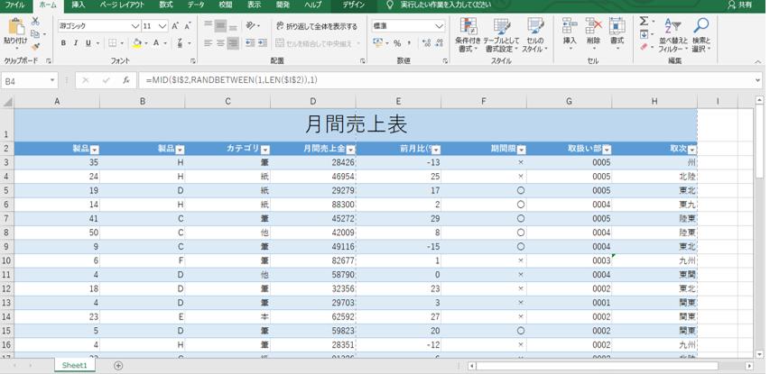 ページ エクセル 改 改ページプレビューの使い方と改ページの挿入方法:Excelの基本操作