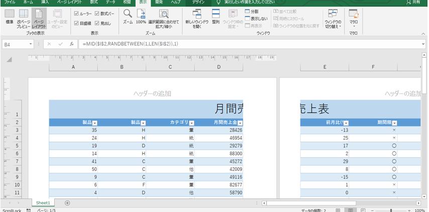 ページ 区切り エクセル [mixi]改ページ部の罫線を太くしたい。
