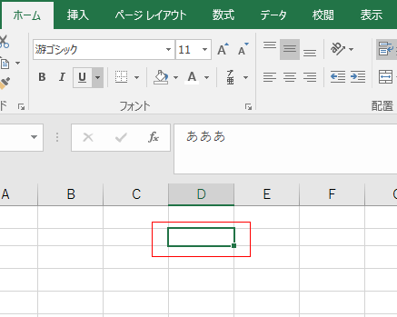 文字が消えたセルをクリックすることを示しているエクセルの画像