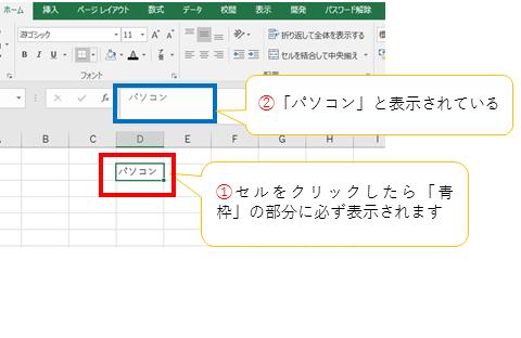 数式バーの場所を示しているエクセルの画像