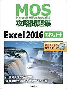 日経BP MOS攻略問題集エクセル2016エキスパートのアマゾンへの商品リンク画像