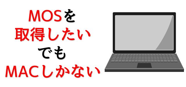 Macを表現している画像