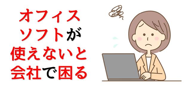 パソコンを使って困っている様子の女性のイラスト
