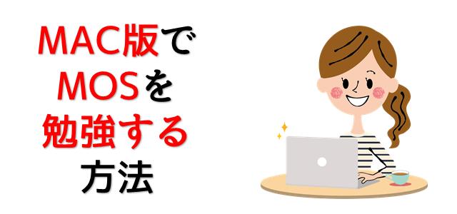 Mac版でMOSを勉強する方法を紹介している女性の画像
