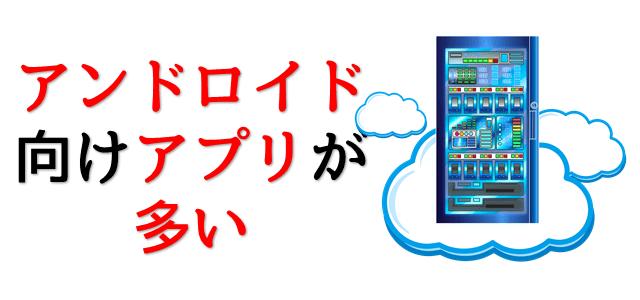 アンドロイドアプリを表現している画像