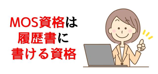 履歴書に書ける資格を表現している画像