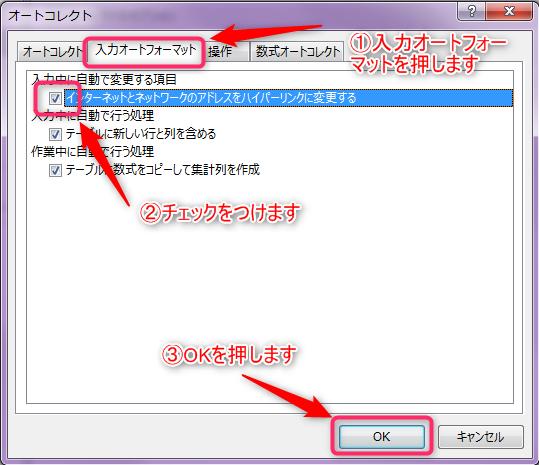 各操作を行いOKボタンを押すことを示しているエクセルの画像