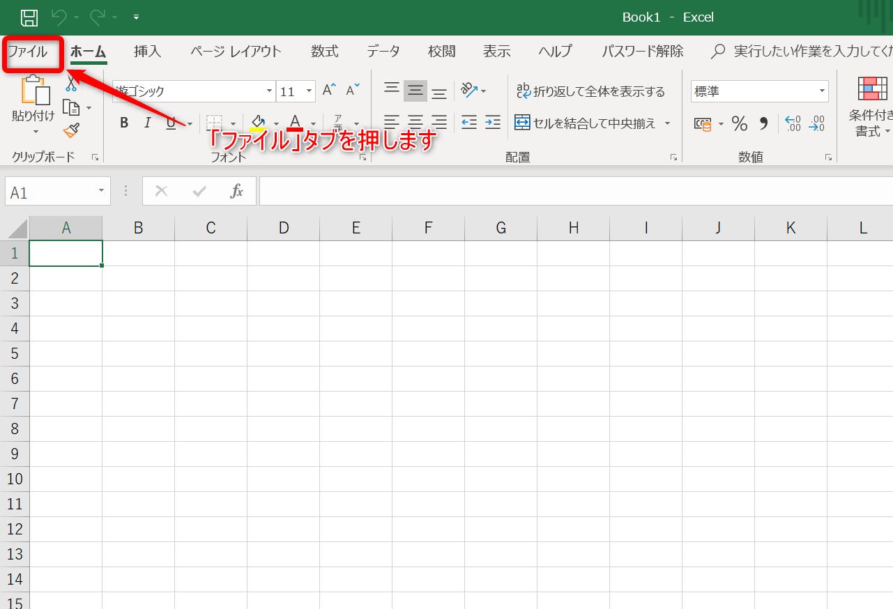 ファイルタブの場所を示すエクセルの画像