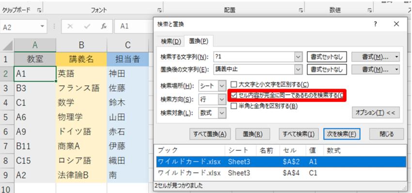 セル内容が完全に同一であるものを検索する項目の場所を示しているエクセルの画像