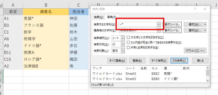 検索する文字列の場所を示しているエクセルの画像