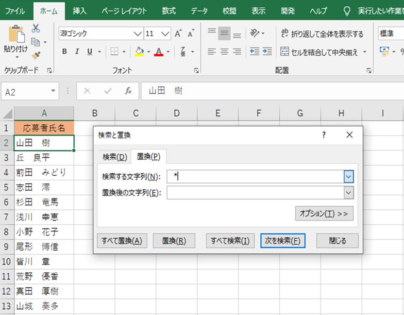 検索する文字列に空白とアスタリスクを入力していることを示しているエクセルの画像
