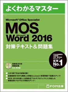 FOM出版 よくわかるマスターMOSワード2016のアマゾンへの商品リンク画像