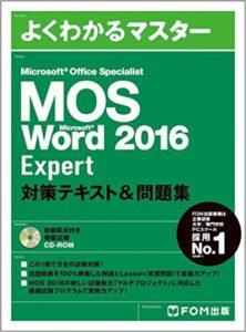 FOM出版 よくわかるマスターMOSワード2016エキスパートのアマゾンへの商品リンク画像