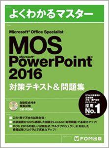 FOM出版 よくわかるマスターMOSパワーポイント2016のアマゾンへの商品リンク画像