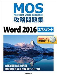 日経BP MOS攻略問題集ワード2016エキスパートのアマゾンへの商品リンク画像