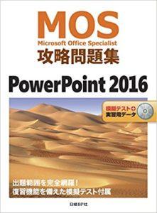 日経BP MOS攻略問題集パワーポイント2016のアマゾンへの商品リンク画像