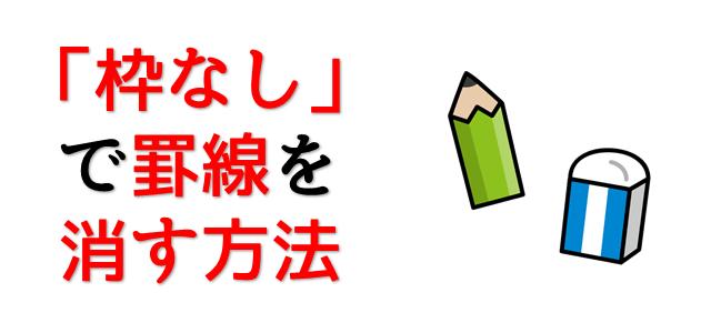 鉛筆と消しゴムで枠なしで罫線を消す方法をイラストで表している画像