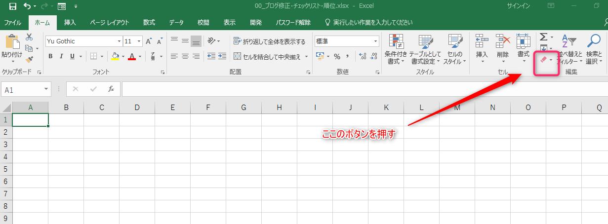 テキストで書式クリアボタンを押す手順を表した画像