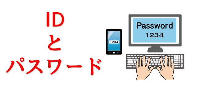 IDとパスワードを表現している画像