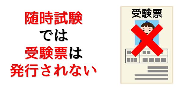 受験票は発行されないを表現している画像