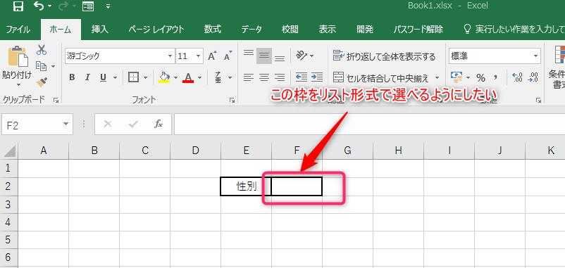 リスト化したいセルを選択することを示しているエクセルの画像
