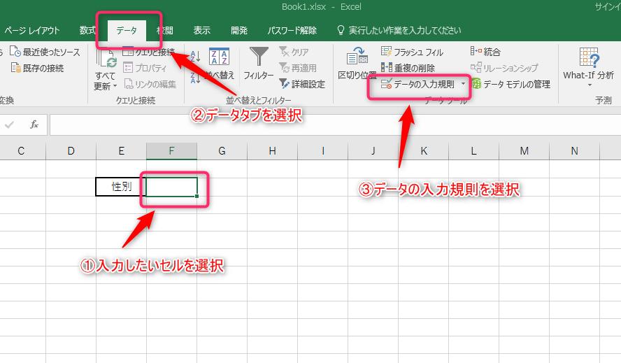 データの入力規則ボタンの場所を示しているエクセルの画像