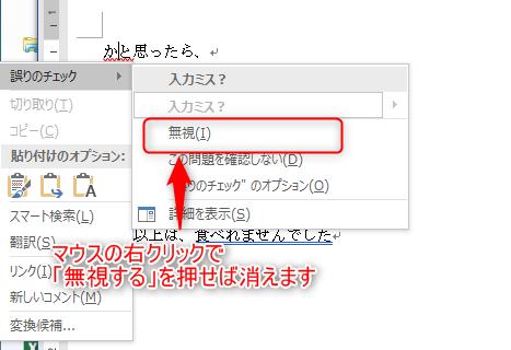 無視するボタンを示すワードの画像
