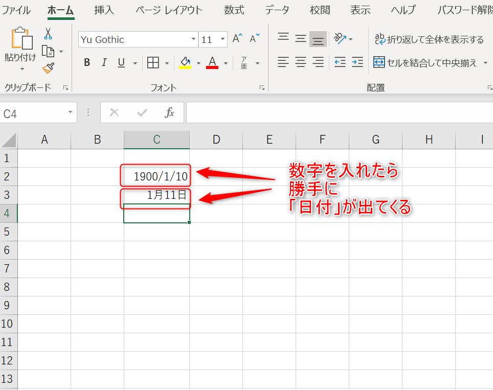 数字を入力したら日付に代わることを示しているエクセルの画像