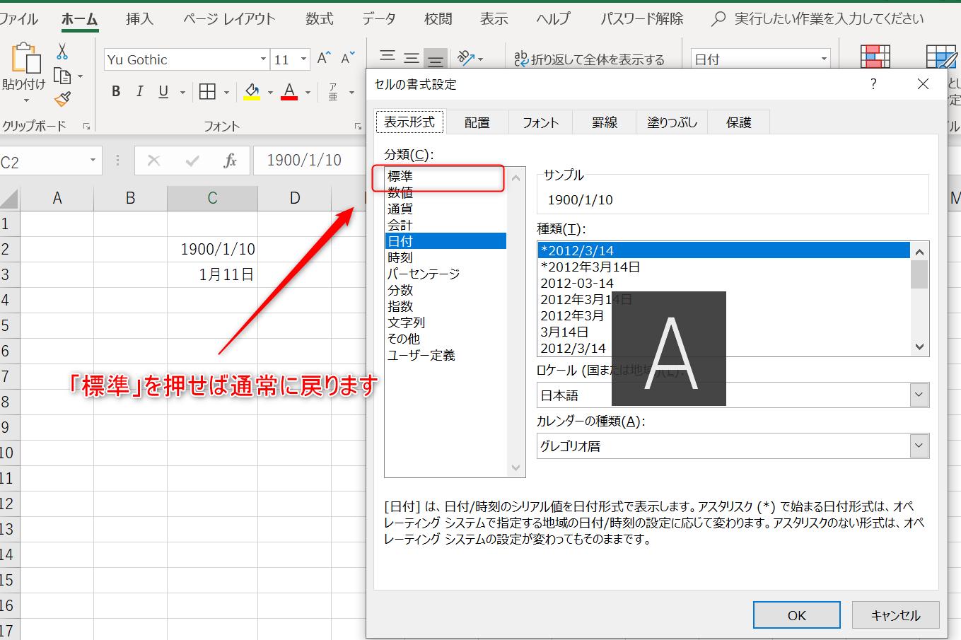 数値の書式設定の内容を示すエクセルの画像