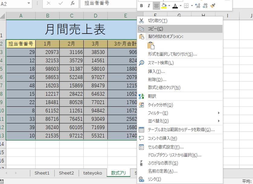エクセルの表を範囲指定し、コピーをする画面