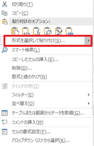 エクセル形式を選択して貼り付けの場所