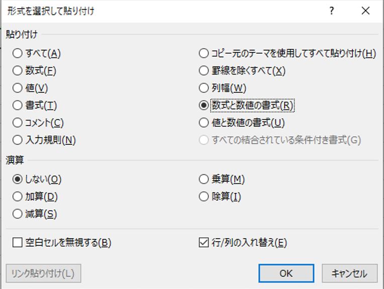 エクセル形式を選択して貼り付けのオプション