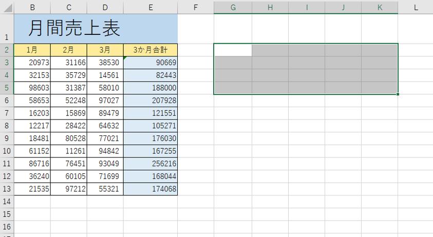 エクセルで表の縦横入れ替えのために貼り付け先を範囲指定